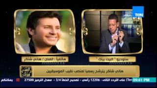 فيديو| هاني شاكر يكشف أسباب ترشحه لمنصب نقيب الموسيقيين