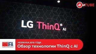 IFA 2018: обзор технологии ThinQ с AI от LG