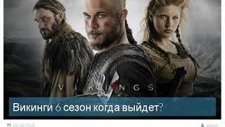 Викинги 6 сезон дата выхода, когда выйдет?