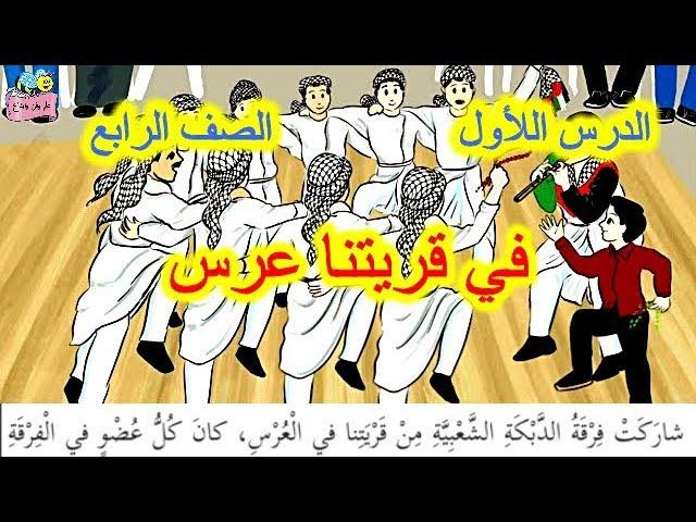 الدرس الأول #للصف_الرابع (#في_قريتنا_عرس) ونص الاستماع ( العرس الفلسطيني)