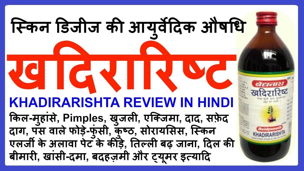 Khadirarishta Benefits and Use in Hindi | खदिरारिष्ट स्किन डिजीज की  आयुर्वेदिक औषधि - लखैपुर टीवी