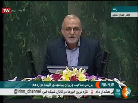 صحن مجلس: صحبت های مخالفان برنامه پیشنهادی دولت دوازدهم حسن روحانی