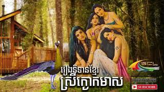 រឿងនិទានខ្មែរ ស្រីក្ងោកមាស-short fairy tales for cambodia story khmer