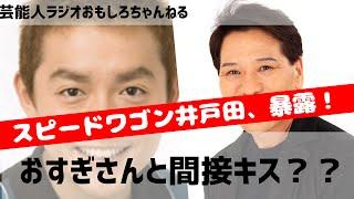 芸能人ラジオ おもしろチャンネル スピードワゴンの井戸田が失態?!親...