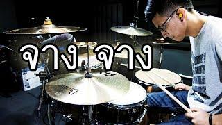 จาง จาง - GHOST | Drum cover | Beammusic