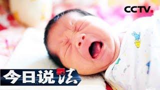 《今日说法》 为什么要生我:父母双方双双拒绝抚养 未满周岁婴儿何去何从 20140326 | CCTV今日说法官方频道