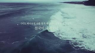 『천국이 내려오다』 북트레일러|김동영 작가의 신간 여행…