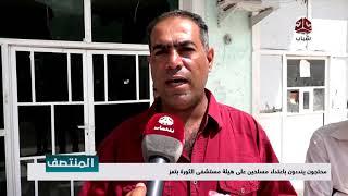 محتجون ينددون باعتداء مسلحين على هيئة مستشفى الثورة بتعز
