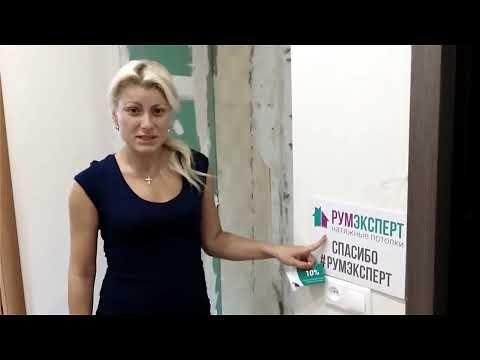 Видеоотзыв натяжные потолки румэксперт №9