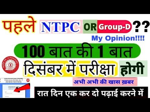 RRC Group-D Exam Date Declared||RRB NTPC Exam Date December [My Opinion]