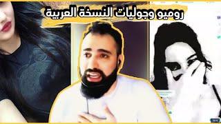وأخيرن شفت روميو وجوليات النسخة العربية😂😂#1 رامي العبدالله