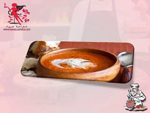 طريقة عمل حساء الطماطم المشوية