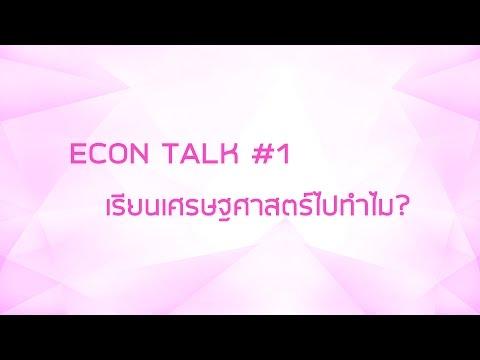 Econ Talk ครั้งที่ 1 - เรียนเศรษฐศาสตร์ไปทำไม? [TEASER]