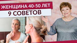9 СОВЕТОВ ЖЕНЩИНЕ 40-50 лет по здоровью