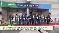 에너지플러스 2017 개막식