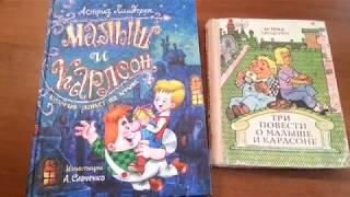 МАЛЫШ И КАРЛСОН | Детские книги спустя годы | VS | Лучшие детские книги | ОБЗОР книг | Что почитать