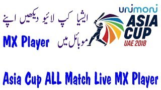 Asia cup 2018 Live Match Your Mobile #Tech4shani