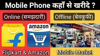 Smartphone Online vs Offline कहाँ से खरीदे ?
