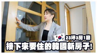 [Room Tour] 入伙前來看我的新房子!韓國的23坪3房1廳villa!超大私人天台🐝 Mira 咪拉