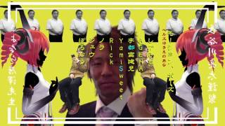 【始・俗・獄・懺】さよなら唐澤先生(時系列順)【尊師MMD】