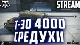 World of Tanks | Танки | Т-30 4000 СРЕДУХИ