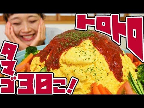 【大食い】5㎏超!卵30個でとろとろ♥巨大オムライス!!【ロシアン佐藤 RussianSato】