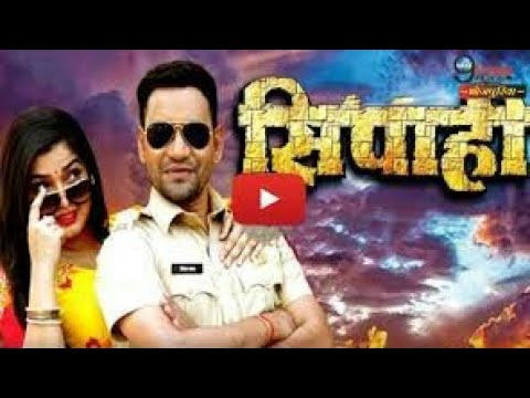 Sipahi Bhojpuri Comedy Movie-2018-NIRAHUA AND Aamrpali Yadeo By Movie Telefilms