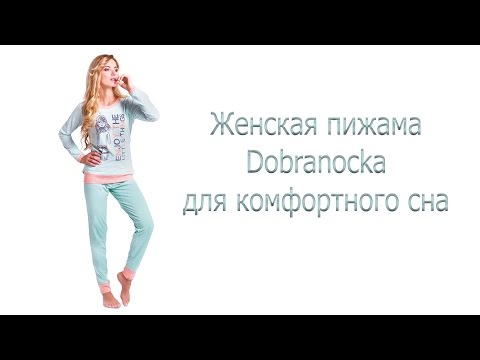 ∞ Женская пижама Dobranocka для комфортного сна ∞