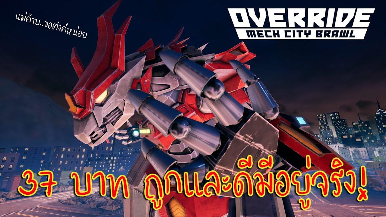 เกมถูกบอกด้วย : Override หุ่นยักษ์ถล่มโลก 37 บาท