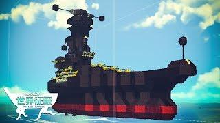 俺の船が世界征服【The Last Leviathan】#last