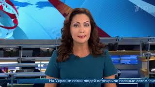 Первый канал Новости от 11.11.2019 / Последние новости 1 Канал