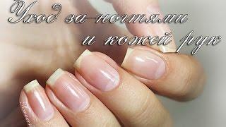 ❤ Мой уход за ногтями и кожей рук от MAVALA ❤ Мега-розыгрыш