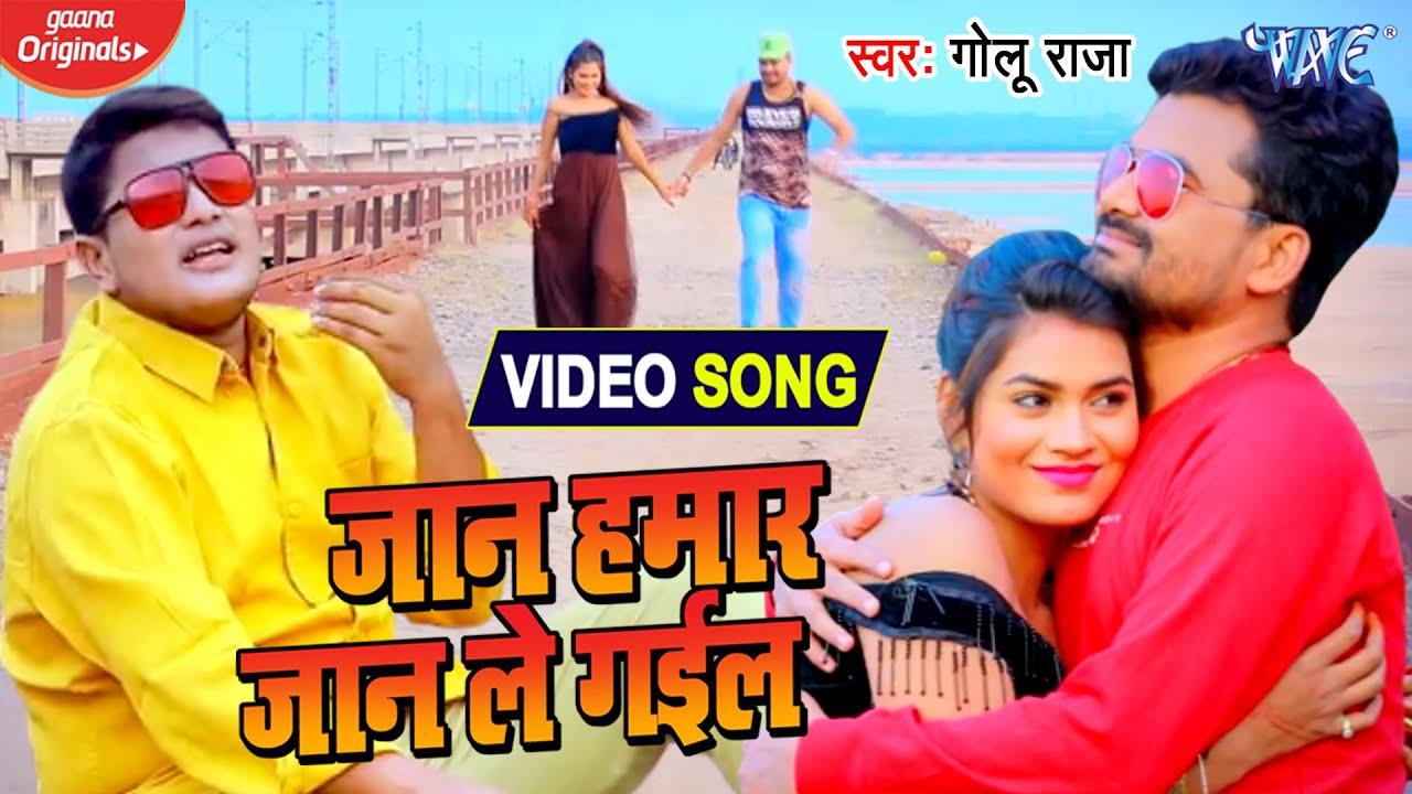 #VIDEO_SONG - Golu Raja | जान हमार जान ले गईल | Jaan Hamar Jaan Le Gail | Bhojpuri Hit Sad Song 2020