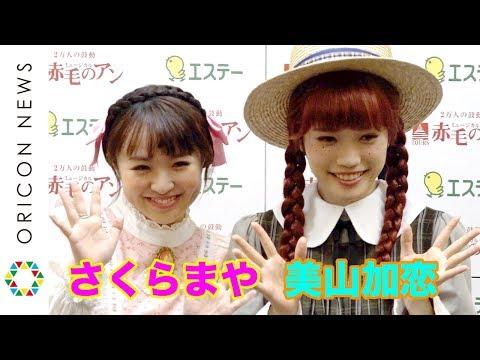 さくらまや、お酒解禁で先輩におねだり 美山加恋のおすすめは「お仕事後のビール」 ミュージカル『赤毛のアン』東京公演前囲み取材