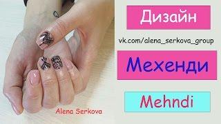 Дизайн ногтей | Мехенди на ногтях | Mehndi | Alena Serkova