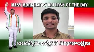జంగన్నకు జన్మదిన శుభాకాంక్షలు || Birthday wishes to janganna from youth leader