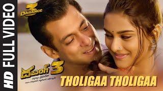 Tholigaa Tholigaa Full Video | Dabangg 3 Telugu | Salman Khan | Sonakshi S | Saiee M | Salman Ali