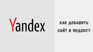 Как быстро добавить сайт в Яндекс в 2019? - SEO урок 1