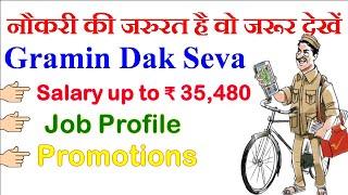 Gramin Dak Sevak Salary: GDS Salary   Job Profile   Promotion   GDS Salary 2020