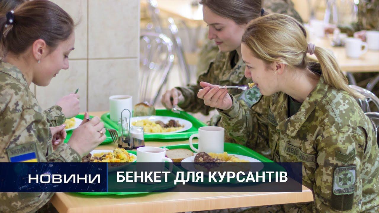 Харчове «різноманіття» для майбутніх захисників кордону. Перший Подільський 23.02.2021