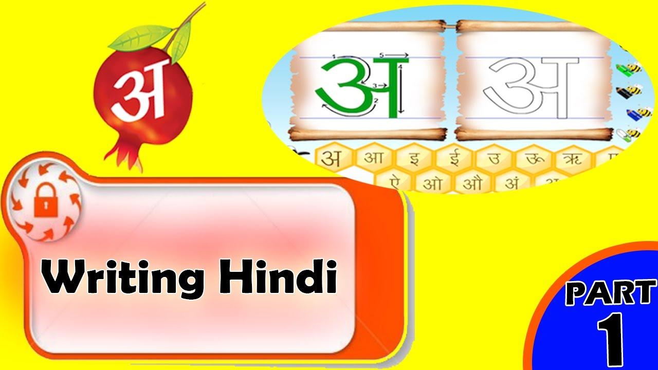 Hindi Vowels Vowel In Hindi Hindi Alphabet Vowel Hindi
