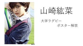 女優の山崎紘菜がイメージモデルを務める「第52回全国大学ラグビーフ...