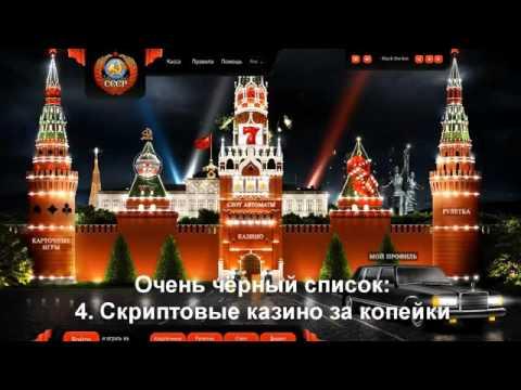 Список черных онлайн казино карты косынка играть бесплатно без регистрации на русском языке