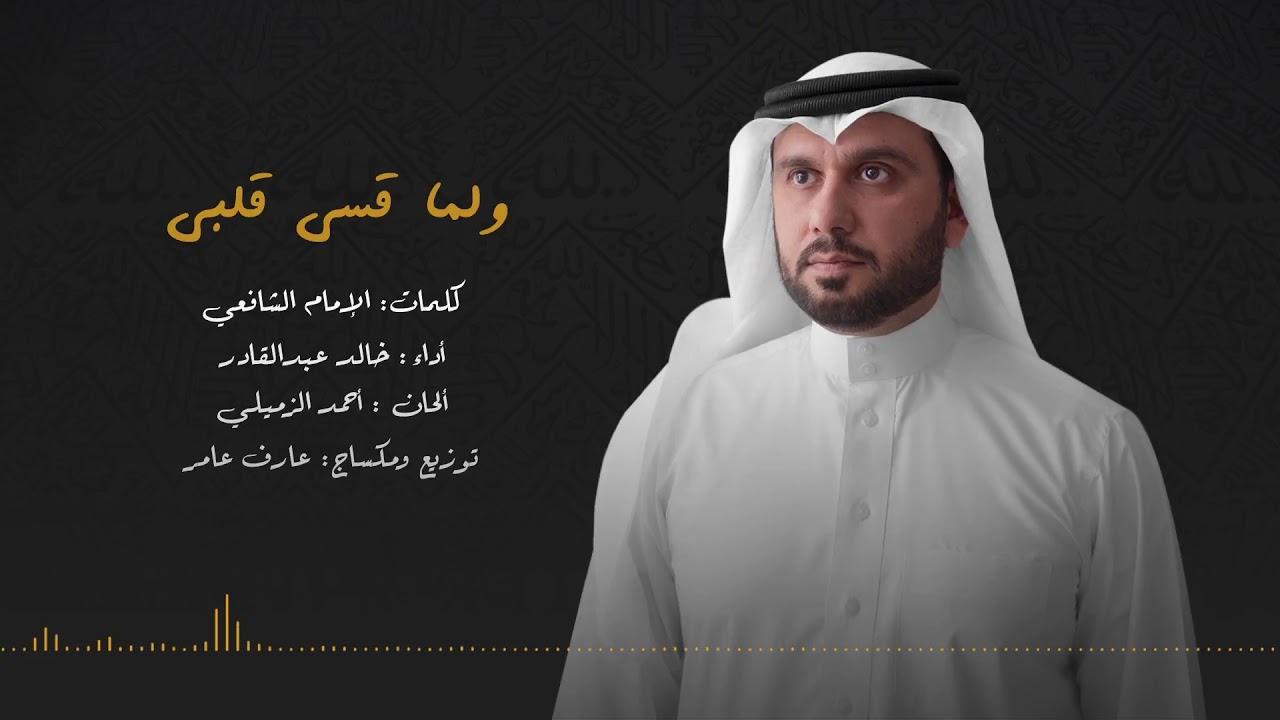 ولما قسا قلبي خالد عبدالقادر