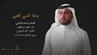 ولما قسا قلبي - خالد عبدالقادر
