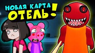 Новая карта ОТЕЛЬ у НОВОЙ ПИГГИ КАКАО в Роблокс! Как сбежать от Cocoa – Игра как Roblox Piggy
