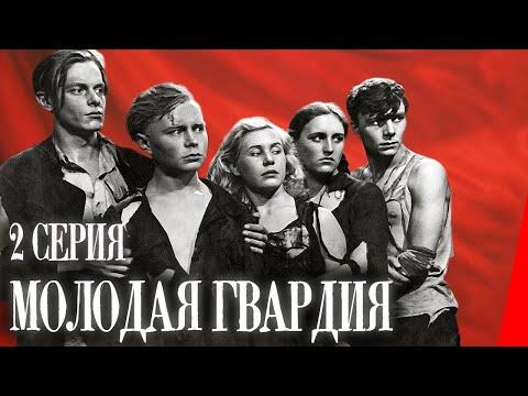 Молодая Гвардия (1948) (2 серия) Полная версия