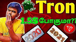 Tron Coin Reach 1$ Soon/Price Prediction 2020 & 2021 Tamil Crypto Tech