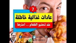 7 عادات غذائية خاطئة يجب تجنبها عند تحضير الطعام ... احذرها | عادات غذائية خاطئة يومية