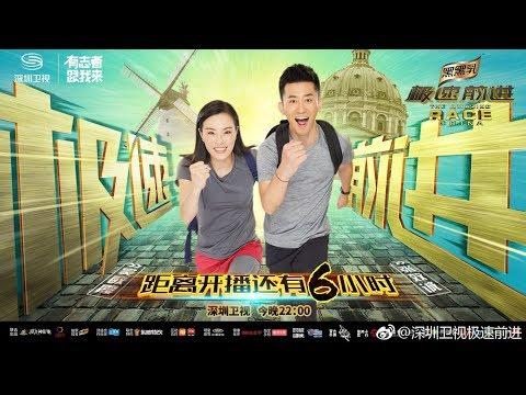 极速前进第四季第一期 - 吴敏霞 Wu Minxia 张效诚